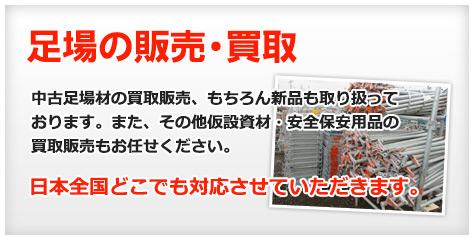 足場の買取・販売|中古足場材の買取販売、もちろん新品も取り扱っております。また、その他仮設資材・安全保安用品の買取販売もお任せください。•日本全国どこでも対応させていただきます。