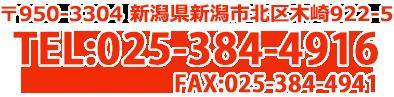 新潟県新潟市北区葛塚556 TEL:025-384-4916 FAX:025-384-4941